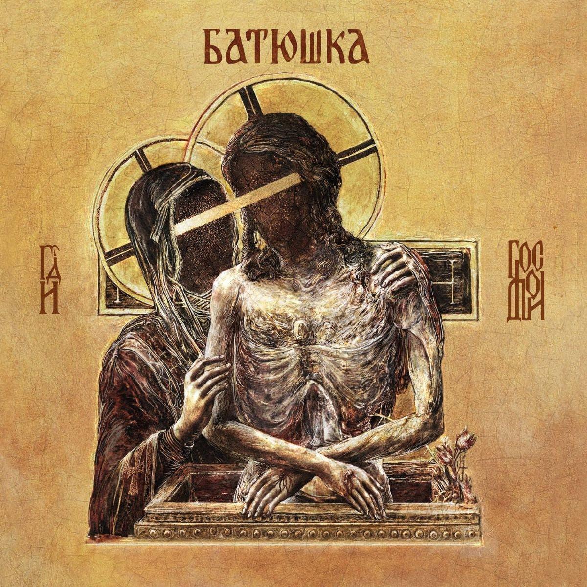 Batushka Hospodi album cover